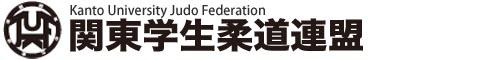 関東学生柔道連盟